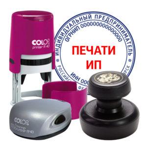 Печати ИП изготовление